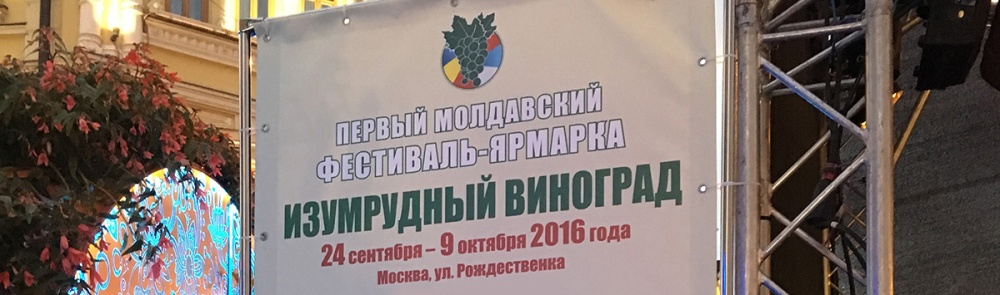 moldova-festival-img_2865-1200x355